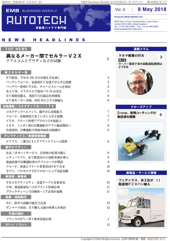 EMB Business Weekly オートテック