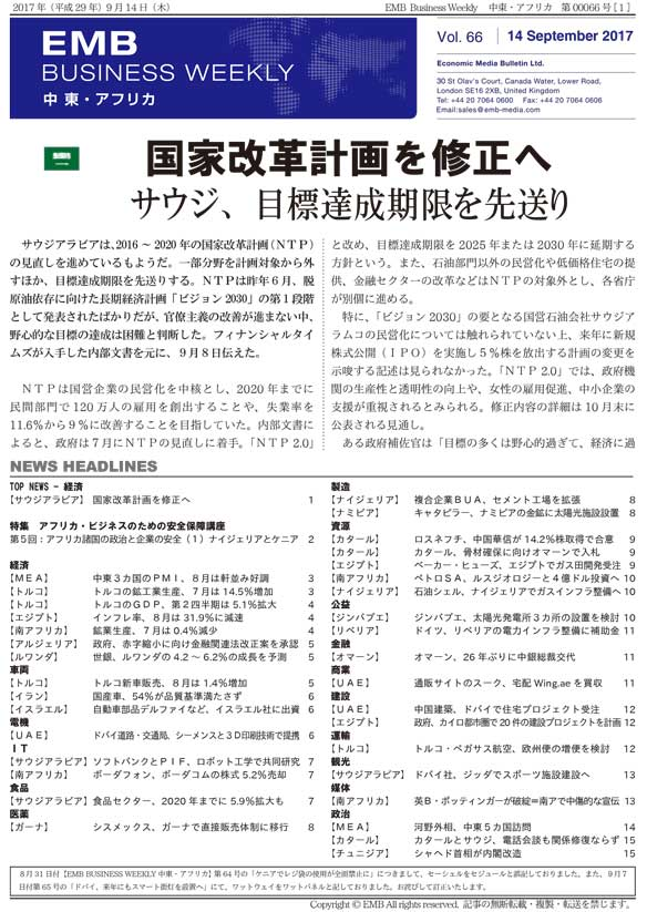 EMB Business Weekly 中東・アフリカ
