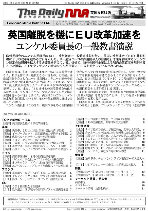 The Daily NNA英国&EU版/The Daily NNAドイツ&EU版